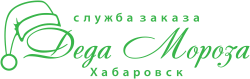 Служба заказа Деда Мороза г. Хабаровск!